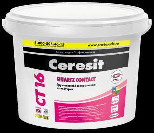 Грунтовка Ceresit CT 16 Quartz Contact под декоративные штукатурки